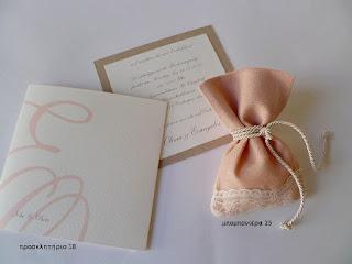προσκλητηριο γαμου χειροποιητο ρομαντικο με μονογραμμα σε χαρτι λευκο και kraft-μπομπονιερα γαμου πουγκι ρομαντικη σε σομον ψαθα