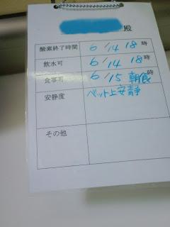 写真:ベッドにかけられた術後のスケジュール表