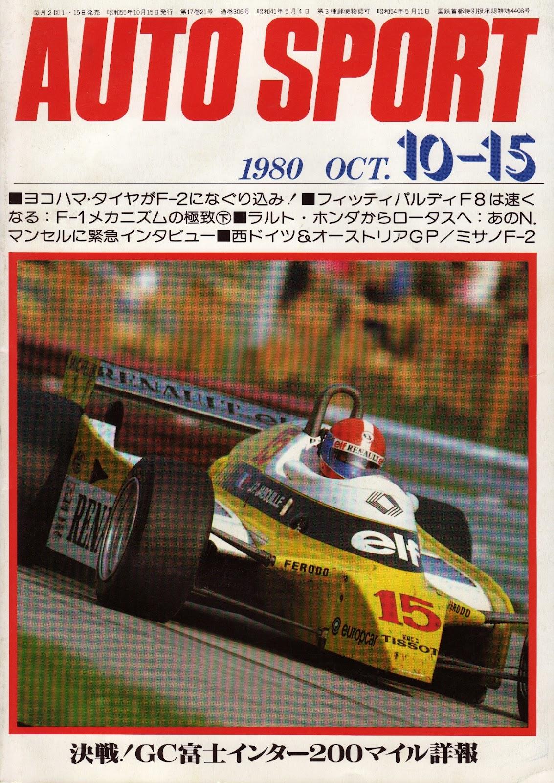 F1ミニカー拾い集め日記(1976〜...