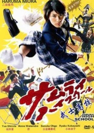 Samurai High School Live Action