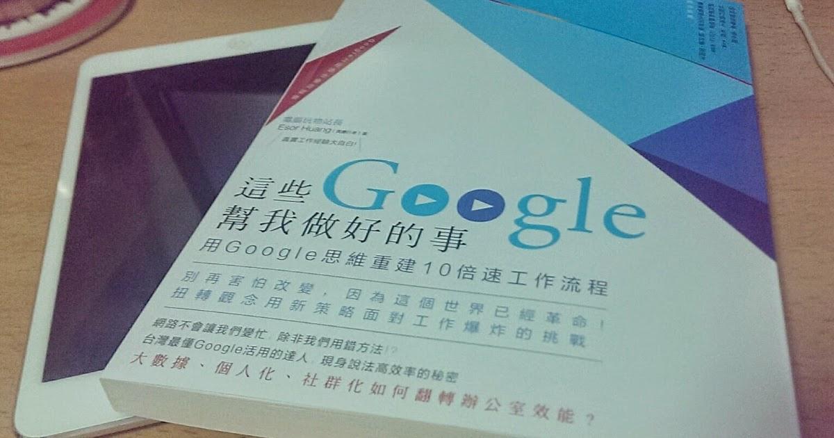 那一夜,我和我的朋友聊起我的Google新書與雲端工作