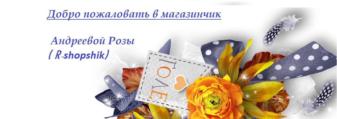 Roniy-shopchik