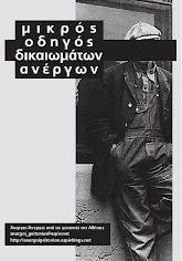 ΟΔΗΓΟΣ  ΑΝΕΡΓΩΝ