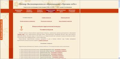 http://pedkonkurs.ru/#reg