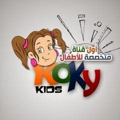 تردد قناة اي كيدز iKIDS الجديد للاطفال 2014 على القمر نايل سات