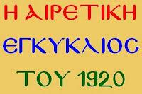 ΕΓΚΥΚΛΙΟΣ 1920