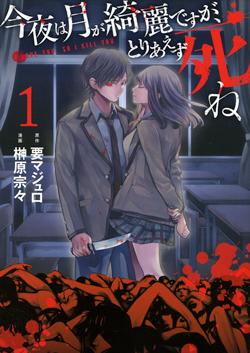 Konya wa Tsuki ga Kirei Desu ga, Toriaezu Shi ne Manga