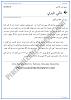 Maye Kheri-sabaq-ka-khulasa-sindhi-notes-ix