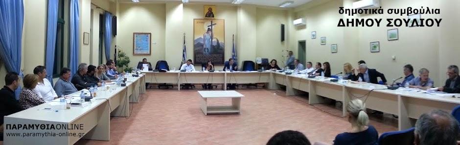 Δημοτικά Συμβούλια Δήμου Σουλίου, Παραμυθιά