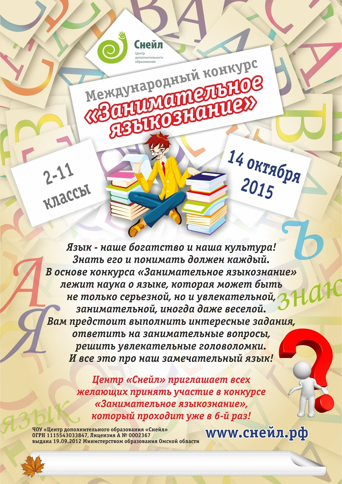 Поздравления с днем рождения на башкирском языке своими словами маме