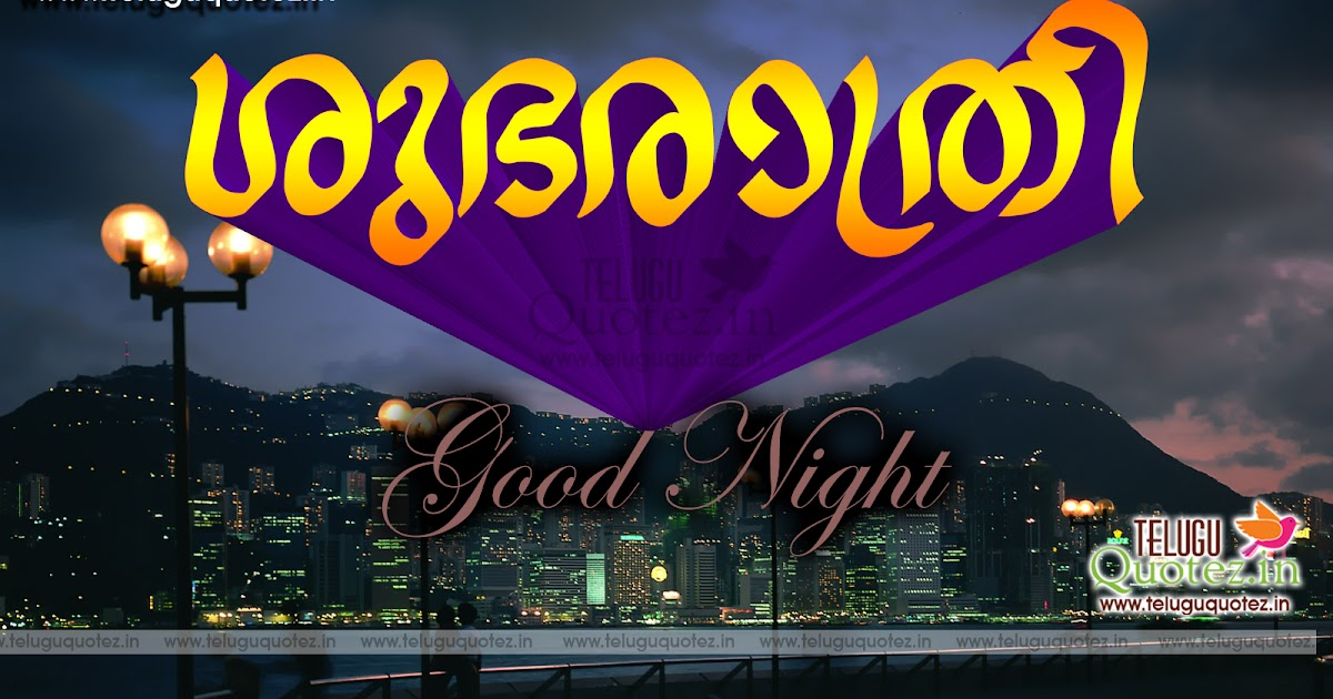 good night quotes in malayalam language   teluguquotez in