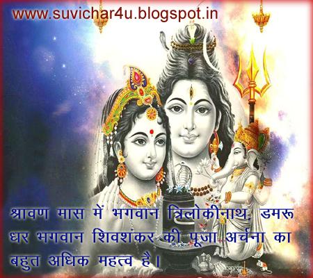 Is katha ke anusar jab Sanat Kumaron ne Maha Dev se Unhe Sawan Mahina Priy Hone ka Karan Poochha