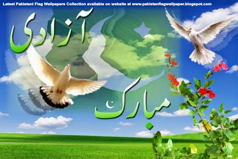 Pakistan Flag Waving Wallpaper Pakistan Flag Wallpaper 6