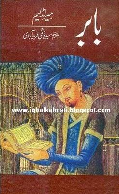 Zaheer Ud Din Babar By Herald Liem