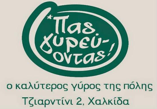 http://www.eviazoom.gr/2015/05/pas-gureuontas-xalkida.html