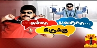 SUMMA POWERHA IRUKU SPECIAL PROGRAM  THANTHI TV