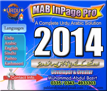 Features of Inpage 2009