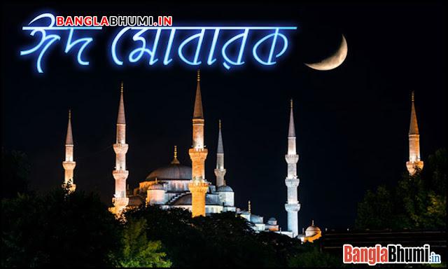 Eid Mubarak Bangla Wallpaper | Bangla Eid Mubarak Image