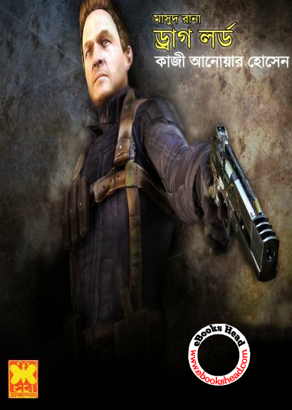 masud rana bangla ebook
