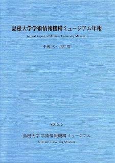 『島根大学学術情報機構ミュージアム年報 平成25・26年度』