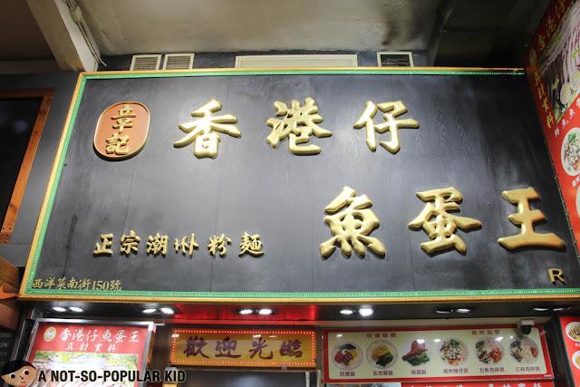 章記香港仔魚蛋王 in Mong Kok, Hong Kong