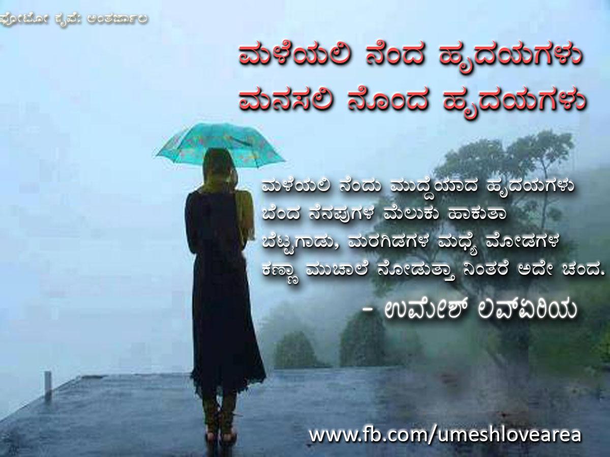 Kannada Prema Kavana kannada kavanagalu