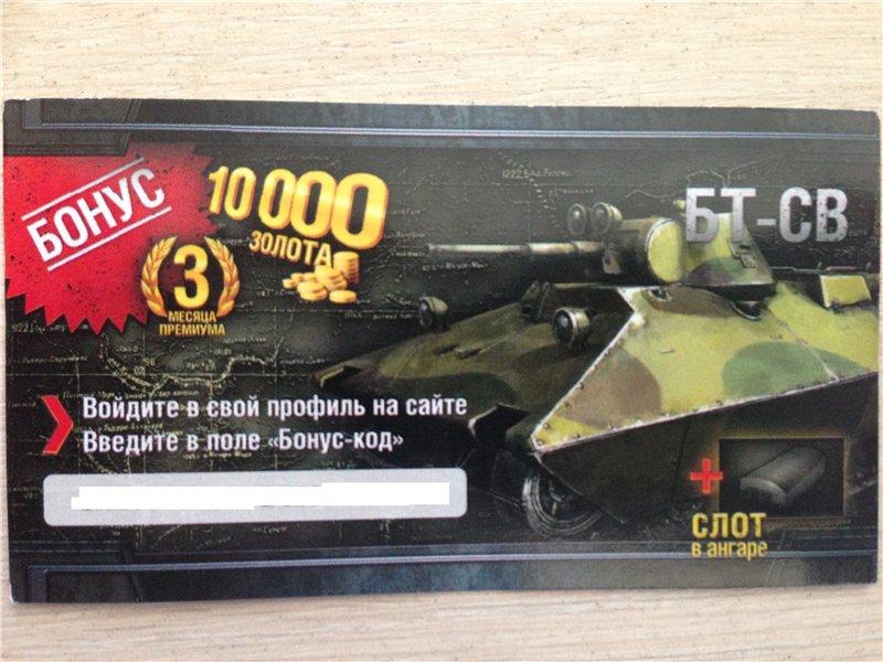 Как узнать какой подарок дали за бонус код в танках 8