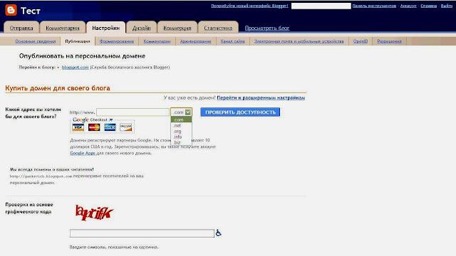 Проверка доступности доменного имени