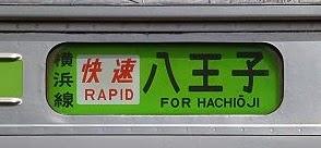 横浜線 根岸線直通 快速 桜木町行き 205系