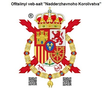 """© ♣ Ofitsiinyi veb-sait """"Nadderzhavnoho Korolivstva""""."""