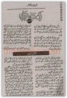 sshot 552 - Ik Sitara Meharban by Farheen Azfar