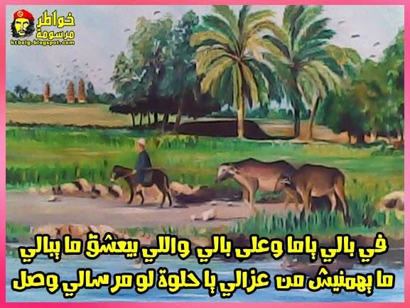 في بالي ياما وعلى بالي  واللي بيعشق ما يبالي  ما يهمنيش من عزالي
