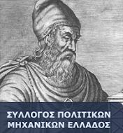 Σ.Π.Μ.Ε. ΤΟΠΙΚΟ ΤΜΗΜΑ ΛΑΡΙΣΑΣ