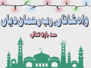 ahle hadees naat mp3, ahle hadith fitna, ahle hadees quran, al hadees, ahle hadith vs deobandi, ahle hadith books, ahle hadith namaz, ahle hadith websites, punjabi hamd kalam, punjabi hamd allah hoo, punjabi hamd o naat, punjabi hamd urdu, naat 2011, islamic naat, best urdu naats, famous naats in urdu, farhan ali qadri naats free download video, farhan ali qadri naats 2016, farhan ali qadri naats 2016 dailymotion, farhan ali qadri naats 2015, barelvi naat sharif,