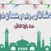 Wah Shaana Rab Rahman Dian (Punjabi Hamd Bari Taala)