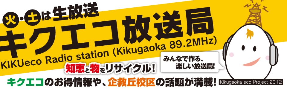 キクエコ放送局!