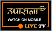 Upasana Watch on Mobiles or Smartphones