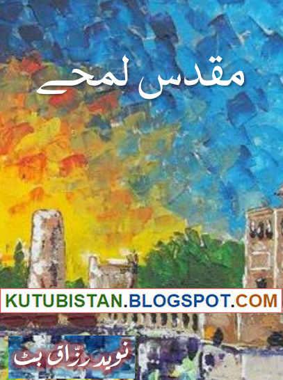 Muqaddas Lamhe Urdu Poetry Book