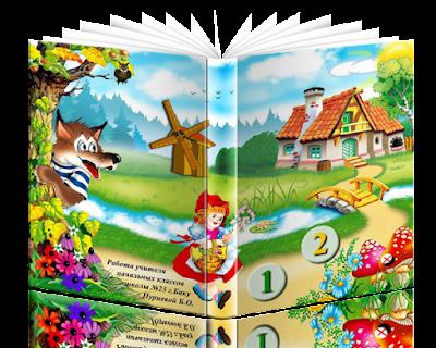 http://klucik.ucoz.ru/1_klass/Krasnaya_sapka.swf