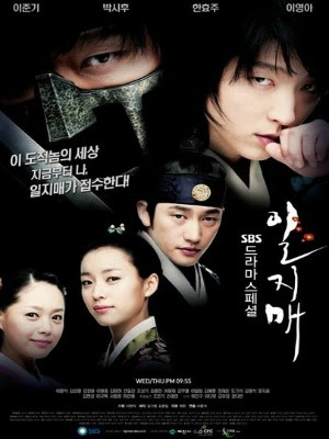 Nht Chi Mai - Iljimae (2008) - USLT - 20/20