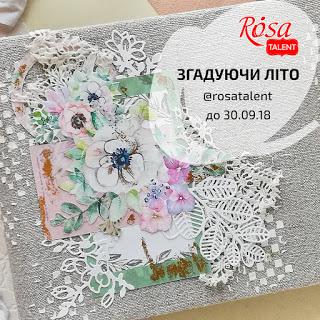 """+++Завдання вересня """"Згадуючи літо"""""""