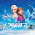 Various Artists - Frozen OST