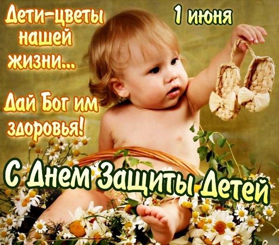 Поздравления с 1 июня днем детей 69