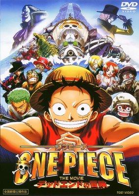 One Piece The Movie 4 (Dead End Adventure) ตอน การผจญภัยที่เดดเอนด์