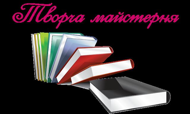 Блог вчителя початкових класів Харківської гімназії № 152 ... 6997b63408f6b