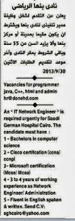 وظائف الأهرام 24/9/2013 الثلاثاء 24 سبتمبر 2013