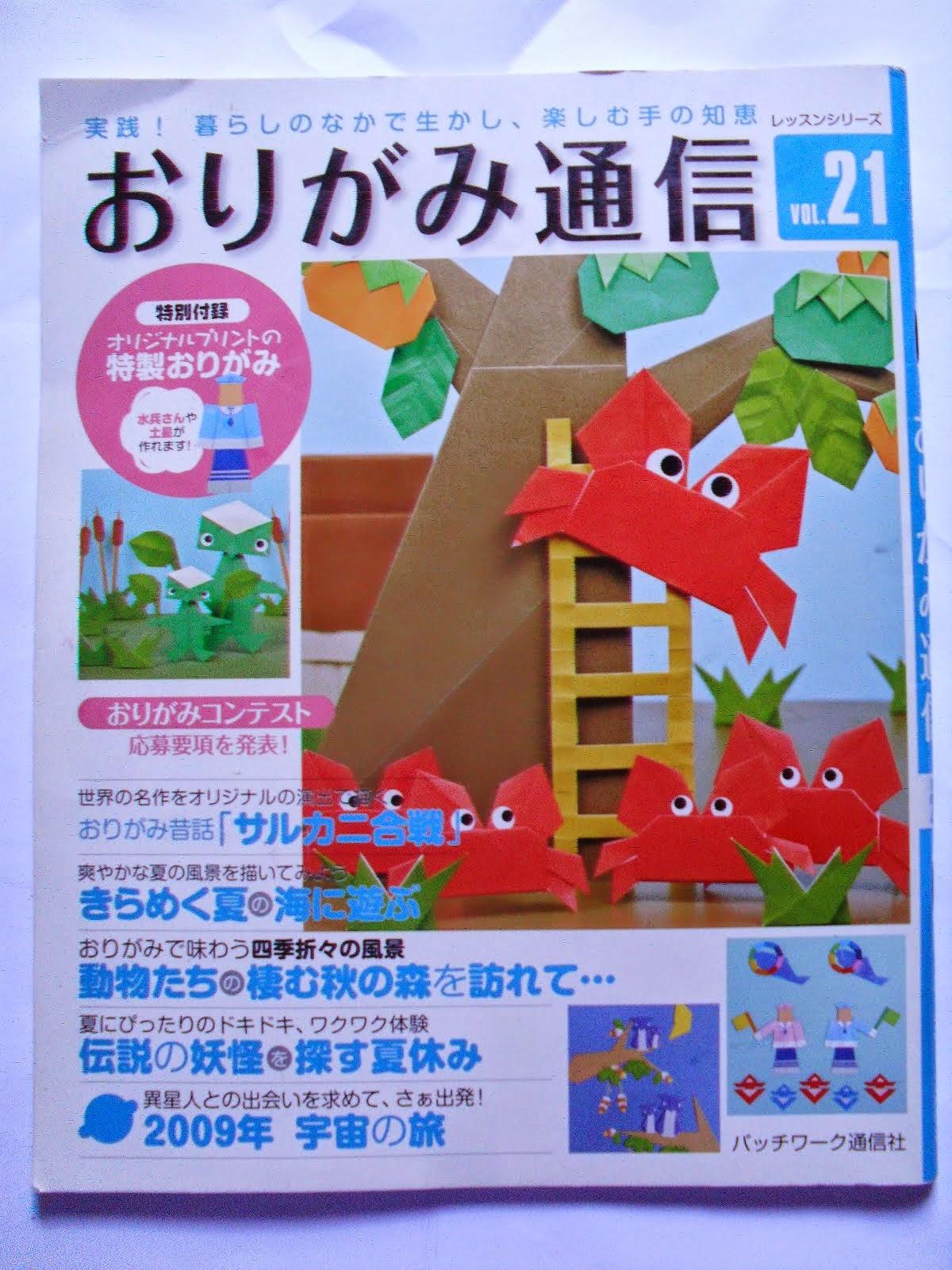 Revista de Origami