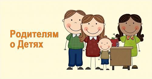 Родителям о детях