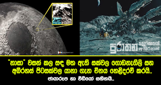 China-releases-Moon-footage-of-mysteries-Alien-bases-and-ships