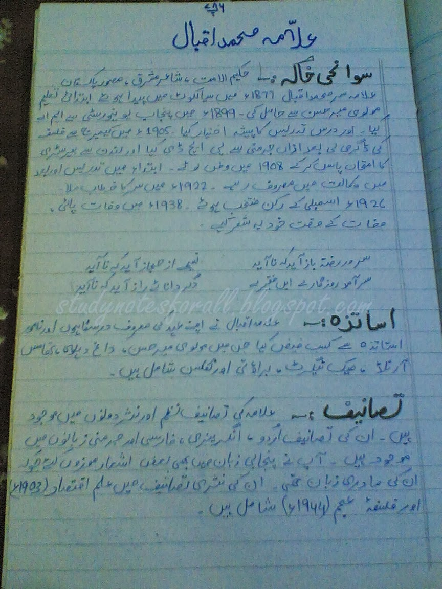 essay on necessity is the mother of invention in urdu Free essays on the nicessity is the mother of invention in urdu get help with your writing 1 through 30.